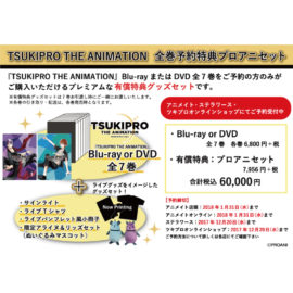 TSUKIPRO THE ANIMATION 全巻予約特典プロアニセット【BD】