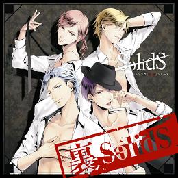 SQ ユニットソング「表裏」シリーズ『裏SolidS』