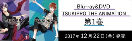 TSUKIPRO THE ANIMATION Blu-ray&DVD1巻