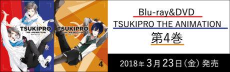 TSUKIPRO THE ANIMATION Blu-ray&DVD4巻