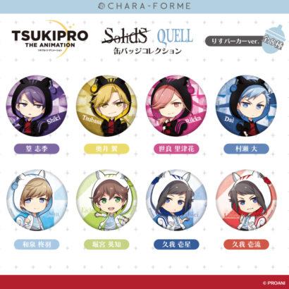 きゃらふぉるむ TSUKIPRO THE ANIMATION 缶バッジコレクション【SolidS・QUELL】りすパーカーver.