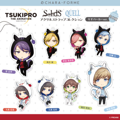 きゃらふぉるむ TSUKIPRO THE ANIMATION アクリルストラップコレクション【SolidS・QUELL】りすパーカーver.