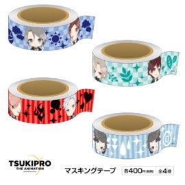 マスキングテープ(全4種)