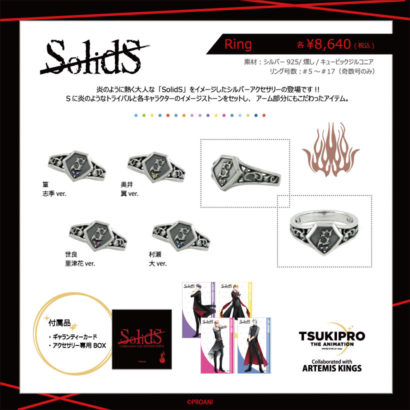 TSUKIPRO THE ANIMATION シルバーリング SolidS
