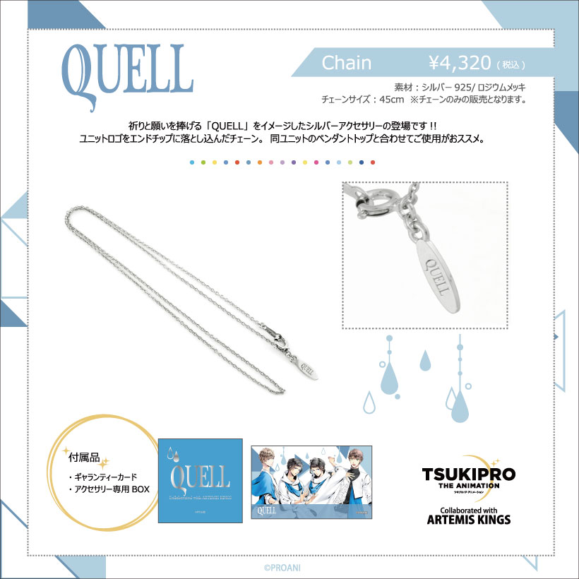 TSUKIPRO THE ANIMATION シルバーチェーン QUELL
