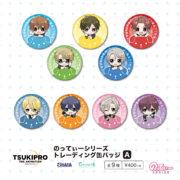 TSUKIPRO THE ANIMATION のってぃーシリーズ トレーディング缶バッジ[A]
