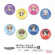 TSUKIPRO THE ANIMATION のってぃーシリーズ トレーディング缶バッジ[B]