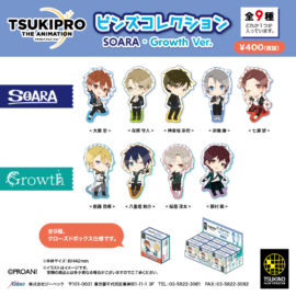 TSUKIPRO THE ANIMATION ピンズコレクション SOARA・Growth Ver.