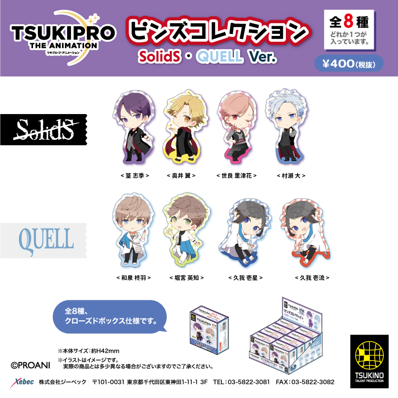 TSUKIPRO THE ANIMATION ピンズコレクション SolidS・QUELL Ver.