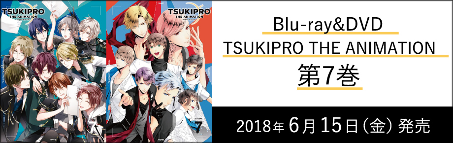 TSUKIPRO THE ANIMATION Blu-ray&DVD7巻