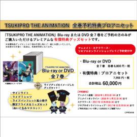TSUKIPRO THE ANIMATION  全巻予約特典プロアニセット【DVD】