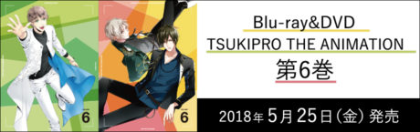 TSUKIPRO THE ANIMATION Blu-ray&DVD6巻