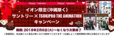 2月6日(火)から全国の総合スーパー「イオン」(沖縄除く)で、サントリー×「TSUKIPRO THE ANIMATION」キャンペーン実施決定!