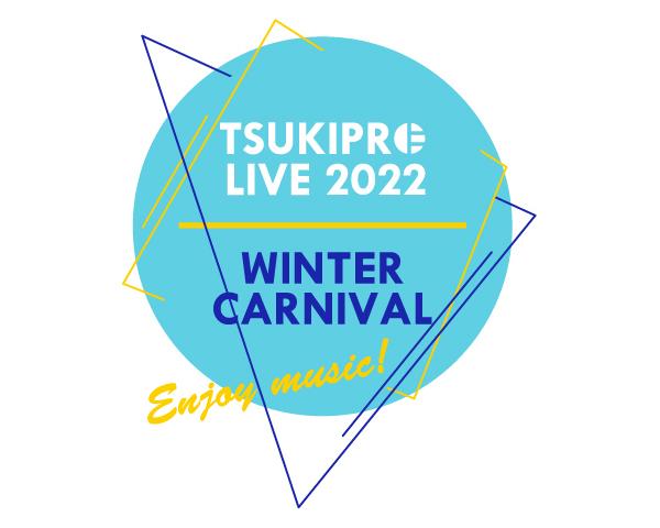 TSUKIPROLIVE2022WINTERロゴ