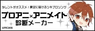 プロアニ×アニメイト診断メーカー