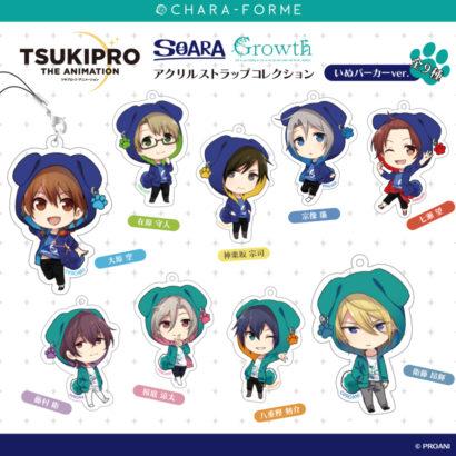 きゃらふぉるむ TSUKIPRO THE ANIMATION アクリルストラップコレクション【SOARA・Growth】いぬパーカーver.