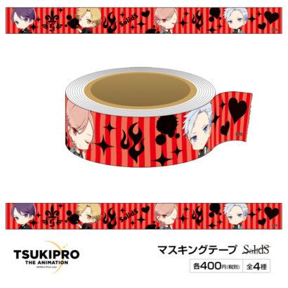マスキングテープ SolidS