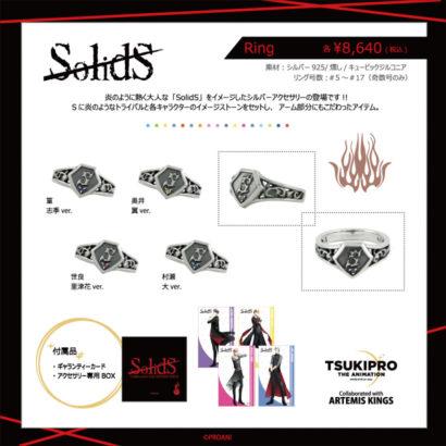 TSUKIPRO THE ANIMATION シルバーリング SolidS