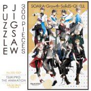 300ピース ジグソーパズル 【No.300-1309 TSUKIPURO THE ANIMATION】