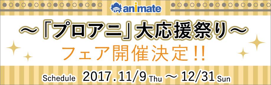 アニメイト ~『プロアニ』大応援祭り~