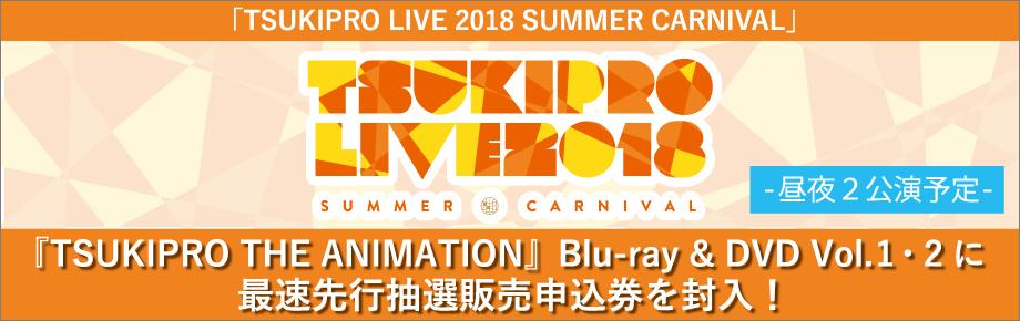 ツキプロライブ2018 SUMMER CARNIVAL